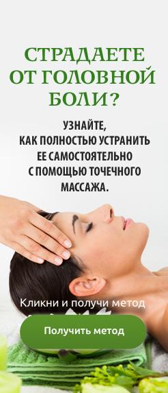 Полное устранение головной боли