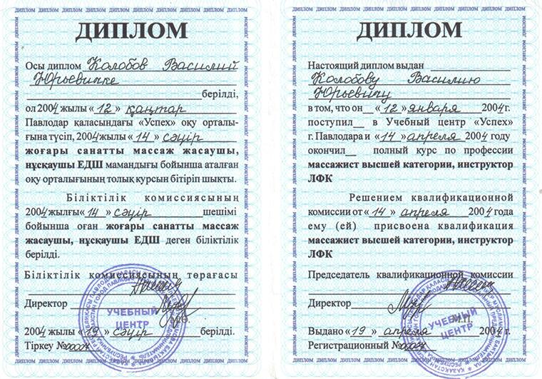 Диплом массажиста Василия Колобова