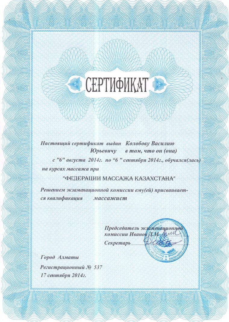 Сертификат массажиста Василия Колобова