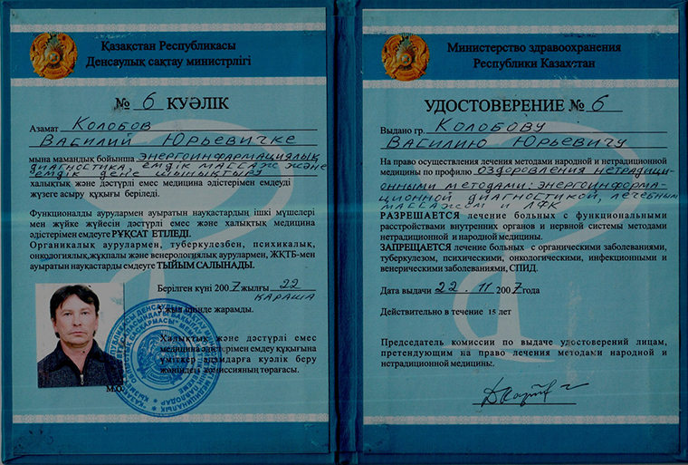 Удостоверение массажиста Василия Колобова