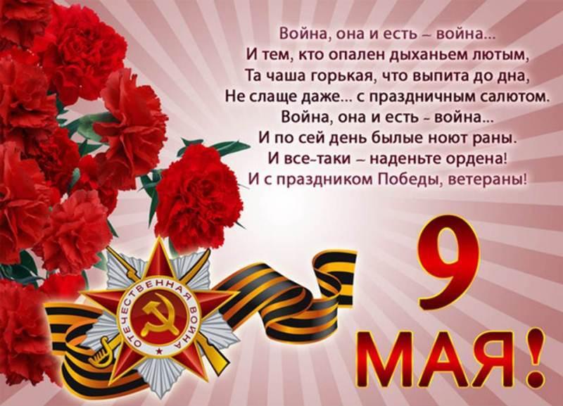 Ко дню Великой Победы над фашизмом
